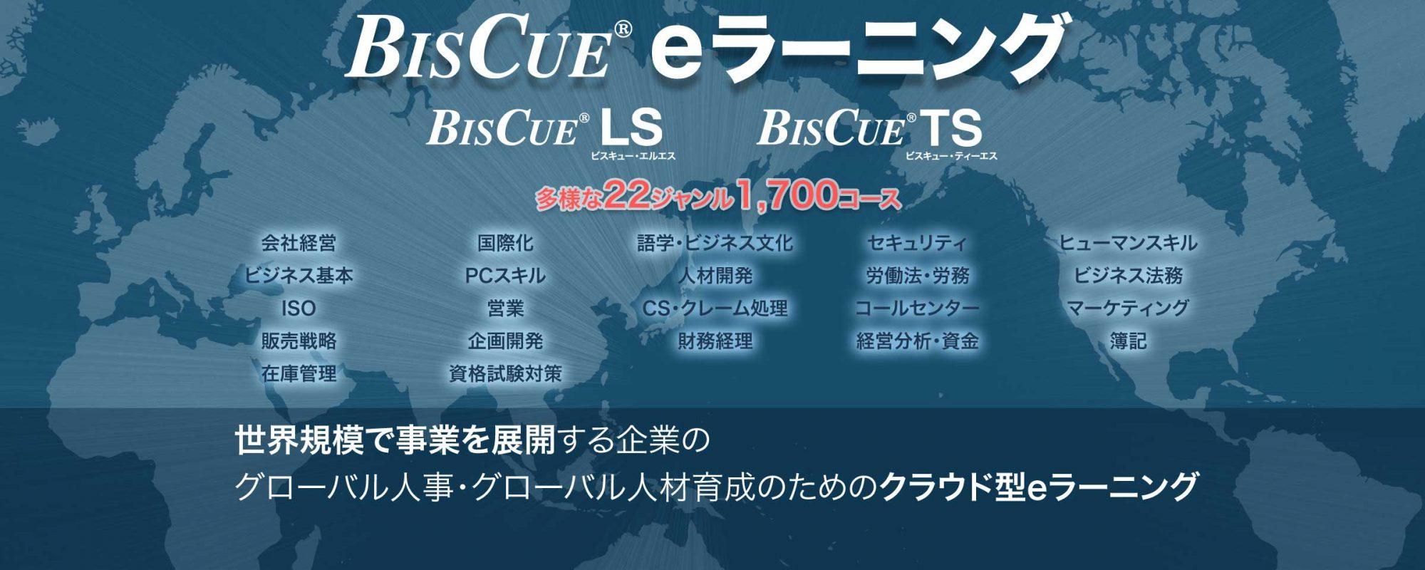BISCUE eラーニング 世界規模で事業を展開する企業のグローバル人事・グローバル人材育成のためのクラウド型eラーニング