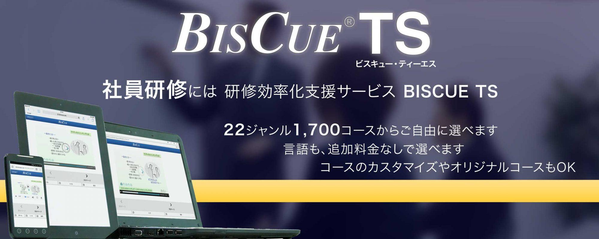 BISCUE TS 社員研修には研修効率化支援サービス