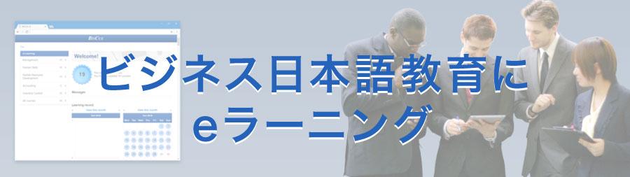 ビジネス日本語教育にeラーニング