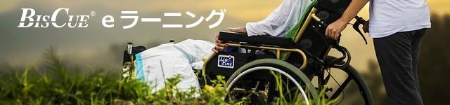 介護業界向けeラーニング