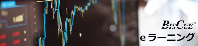 金融業界向けeラーニング