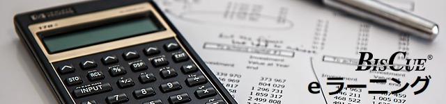 財務研修にeラーニング