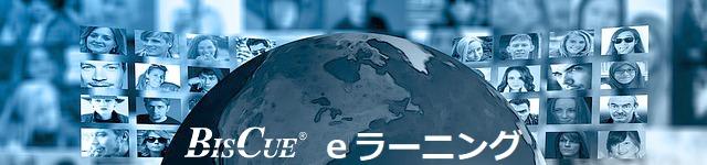 グローバル人事・海外拠点研修にeラーニング