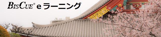 日本語能力試験(JLPT)対策にeラーニング