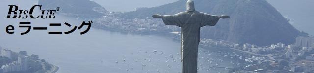ビジネス・ポルトガル語の学習にeラーニング
