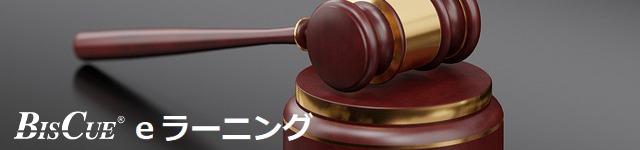 法務研修にeラーニング