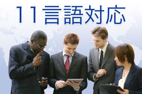 11言語対応